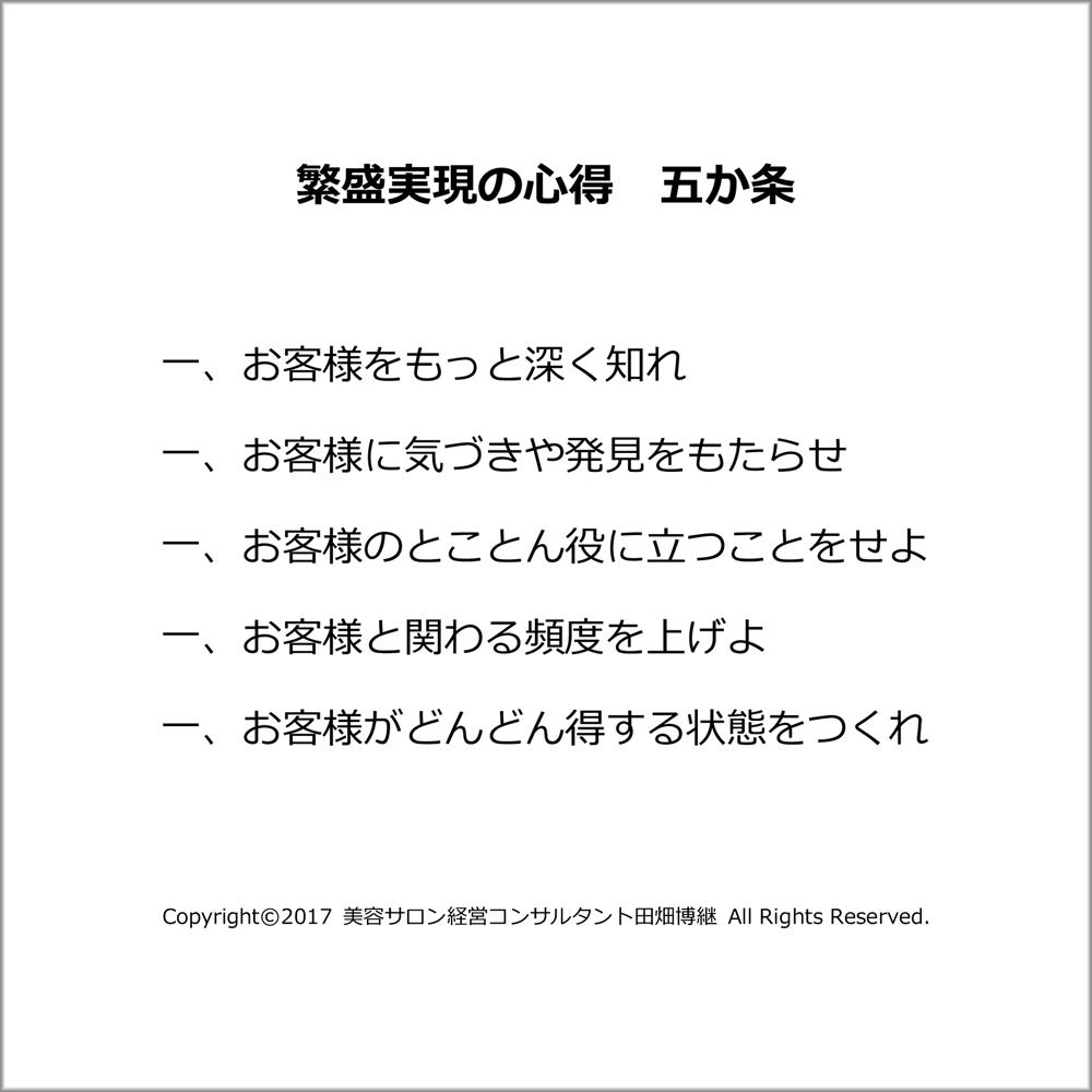 繁盛実現の心得 五か条 - 美容室経営コンサルタント 田畑博継