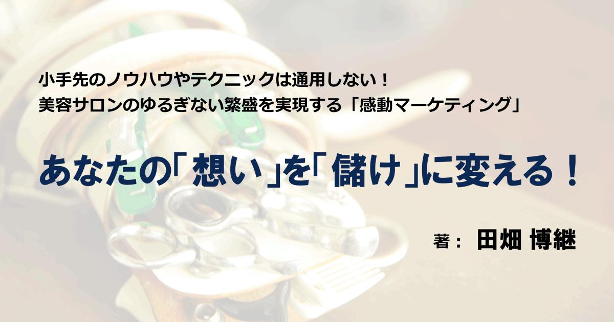 美容室経営のバイブル - 美容室経営コンサルタント 田畑博継